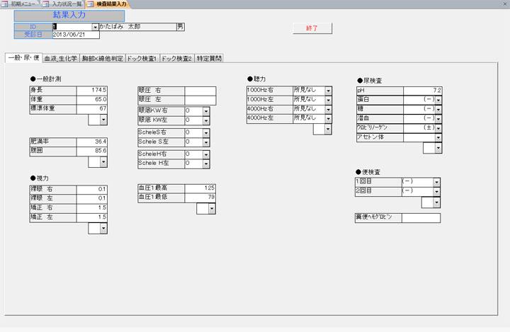 ドック・健診の報告書作成支援ソフト画面イメージ1