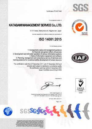 ISO17001認定証