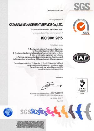 ISO9001認定証